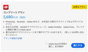 AdobeCCの料金