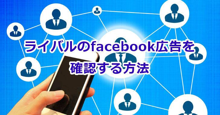 ライバルのfacebook広告を確認する方法