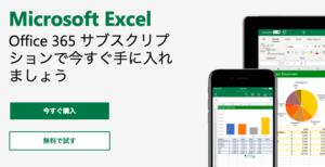 マイクロソフトOfficeエクセル
