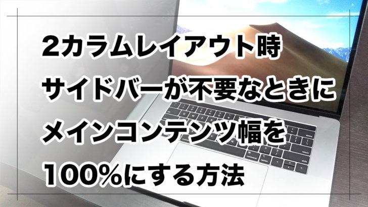 WordPresでサイドバーにウィジェットが無いときにコンテンツ幅を100%にする方法