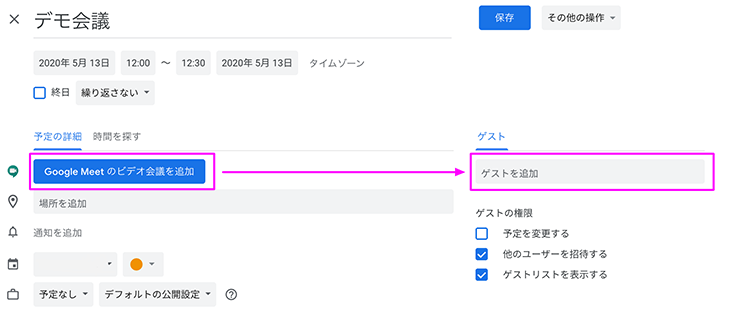 Googleカレンダーオンライン会議の予定追加方法