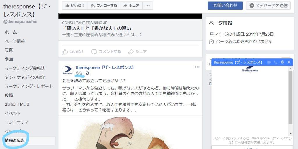 facebook広告の確認方法