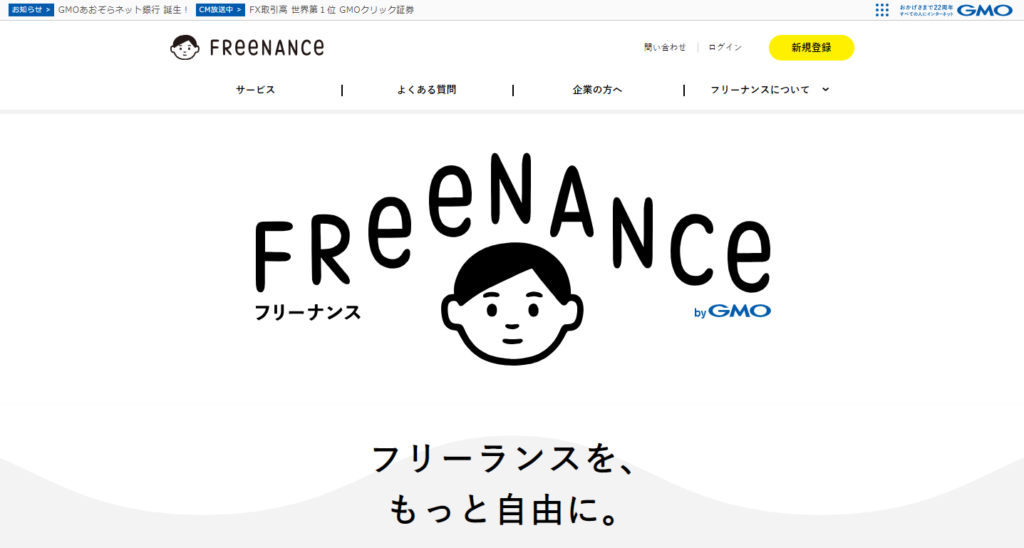 FREENANCE(フリーナンス) フリーランスを、もっと自由に。