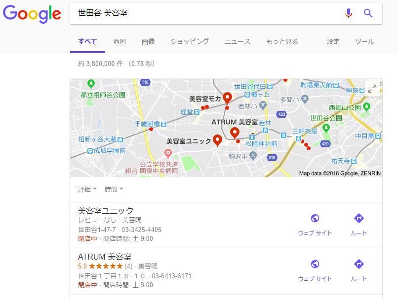世田谷 美容室 Google 検索