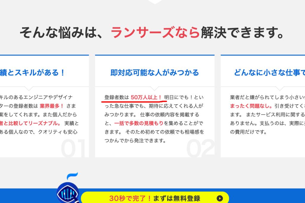 日本最大級のクラウドソーシング ランサーズ Lancers
