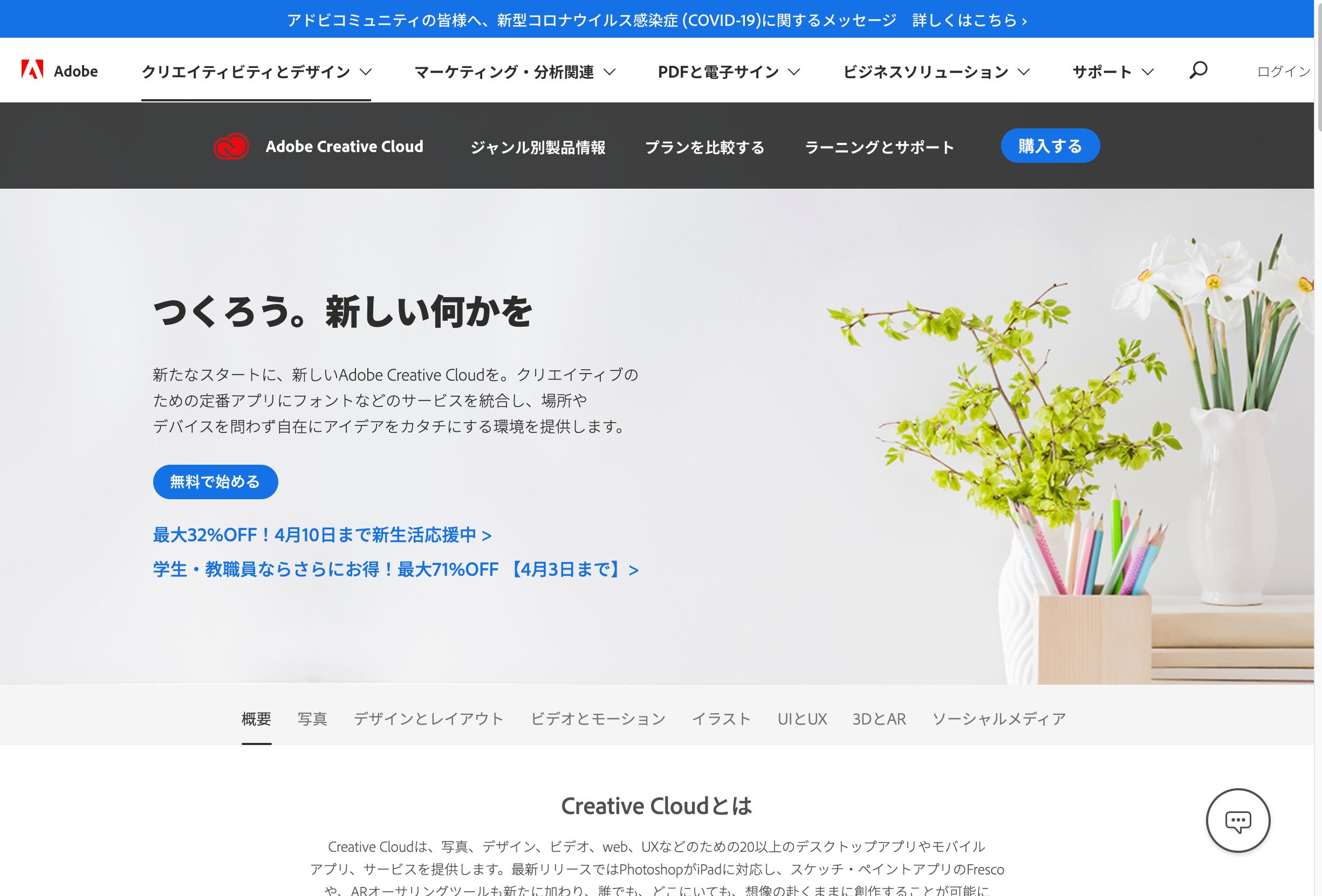 Adobe Creative Cloud-site