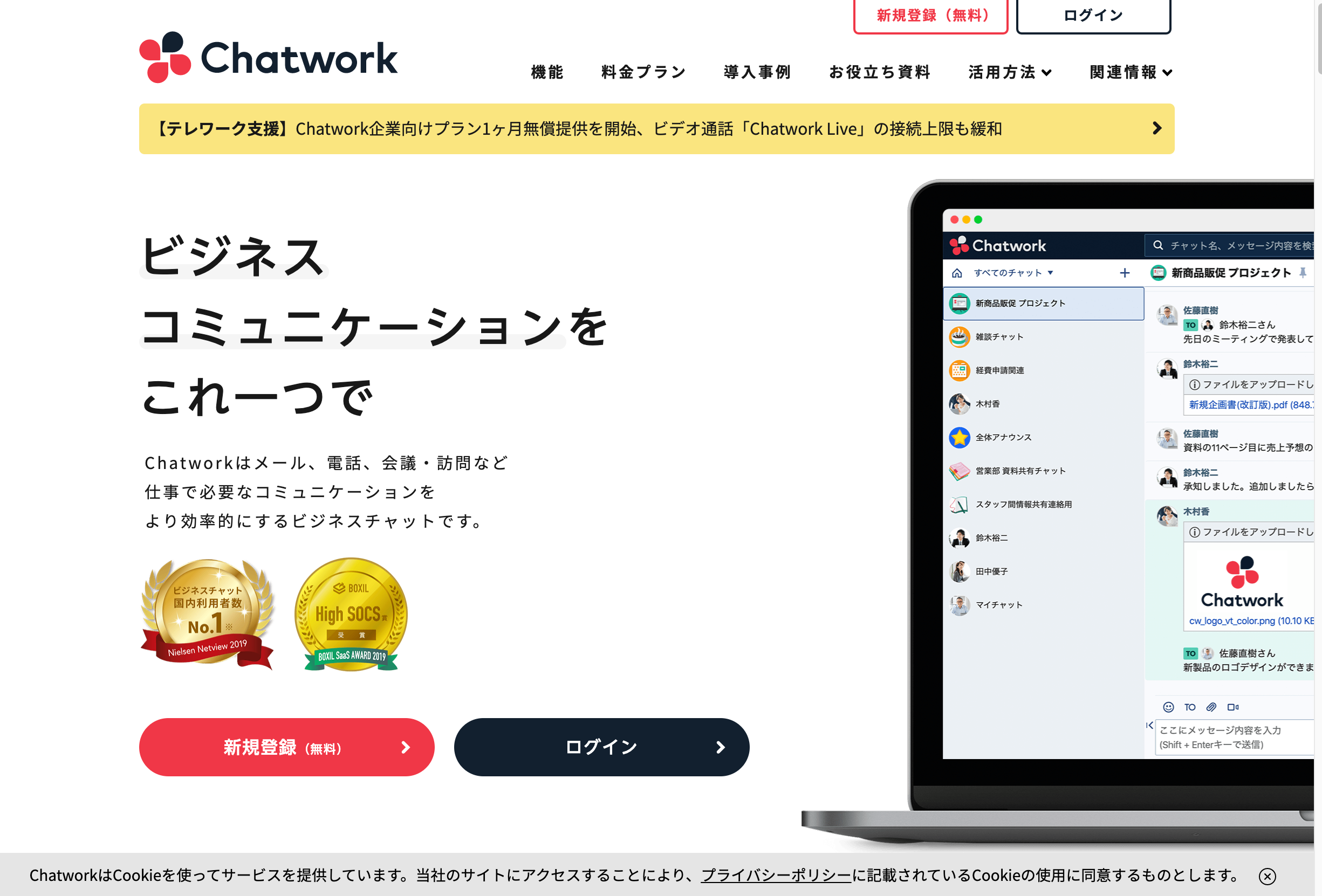 Chatwork-site