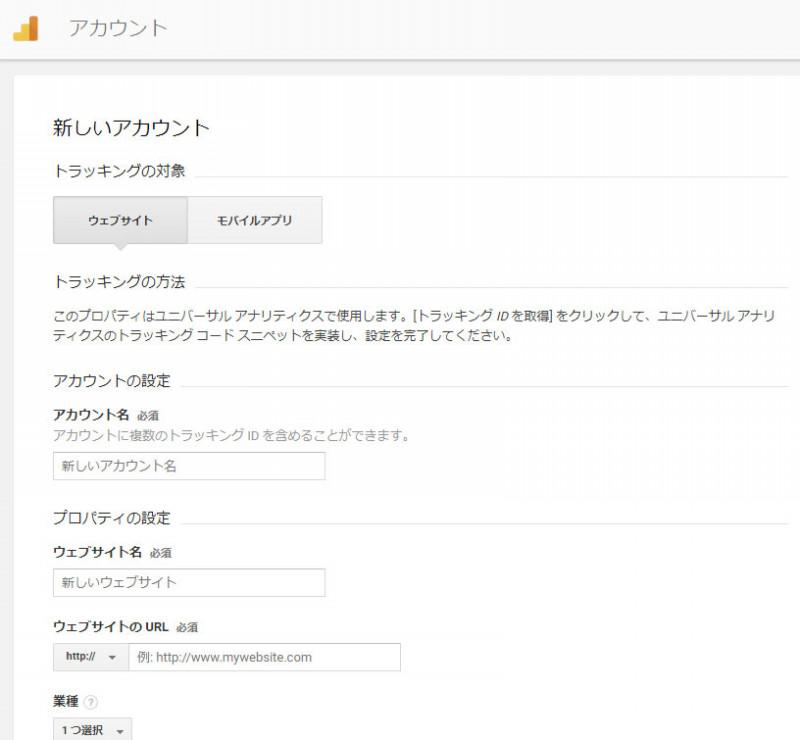 Googleアナリティクスアカウント登録