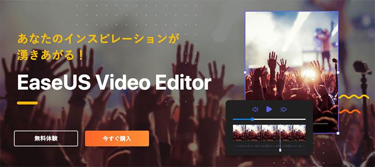 動画編集ソフト「EaseUS Video Editor」