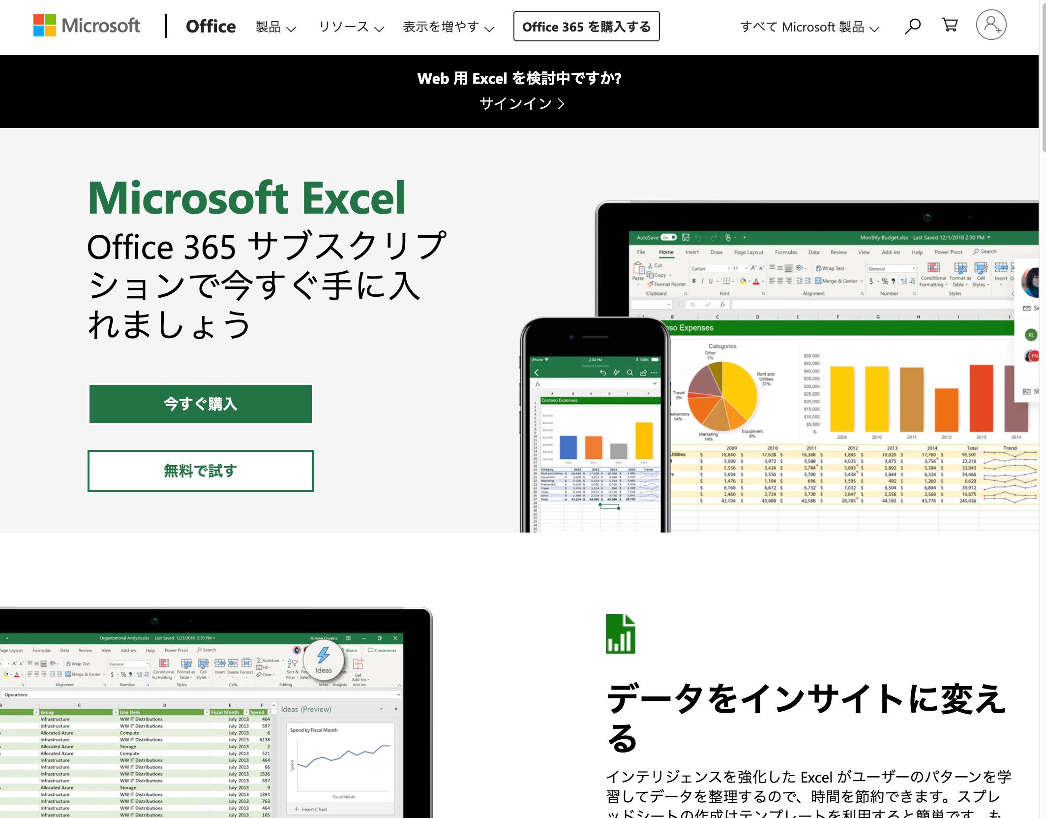 Microsoft Excel-site