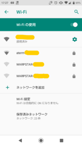 Wi-Fi接続画面