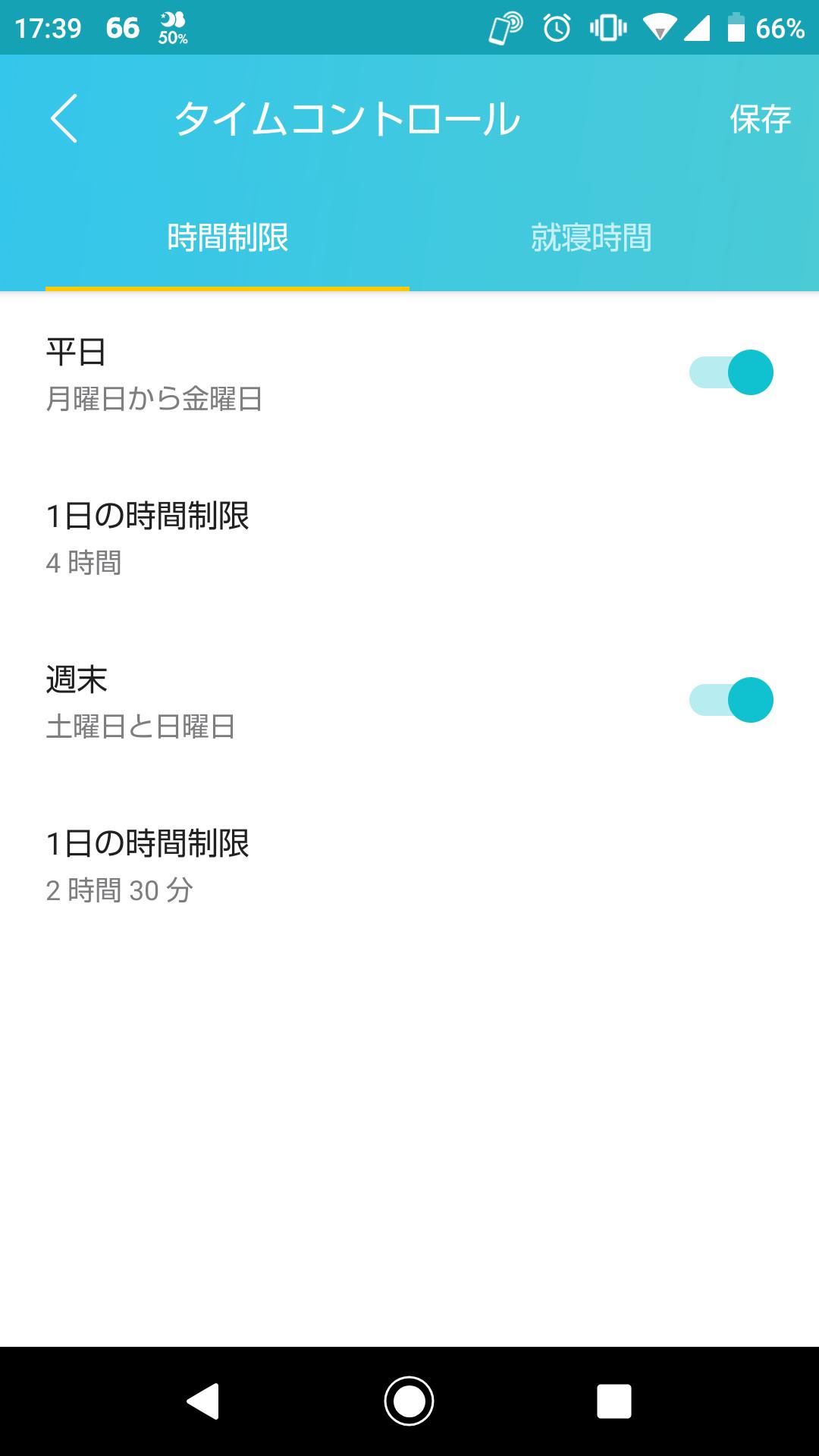 時間帯を指定した時間制限管理画面