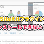 Googleのプラグイン「Site Kit」のインストールでエラーが発生したときの対処方法