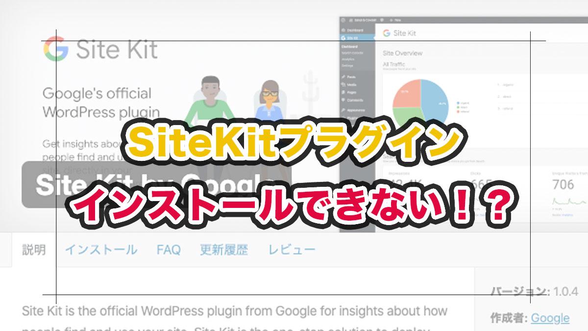 SiteKit-Pluginがインストールできない!の解決方法