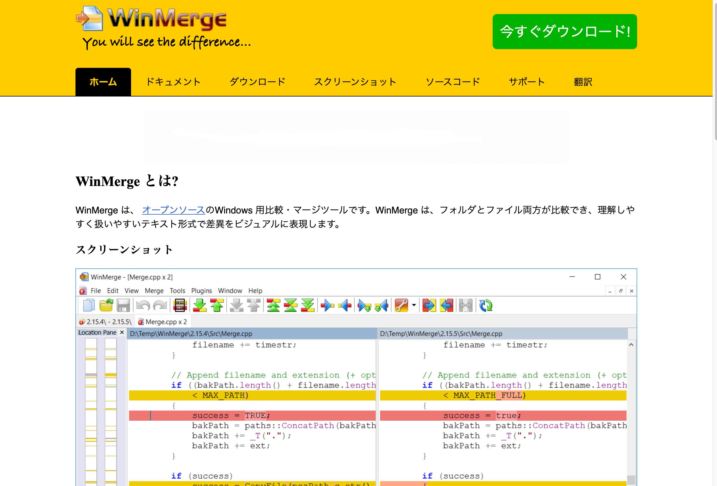 WinMerge-site