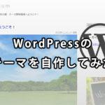 WordPressのテーマを1から作成してみた。(初級者向けの内容です)