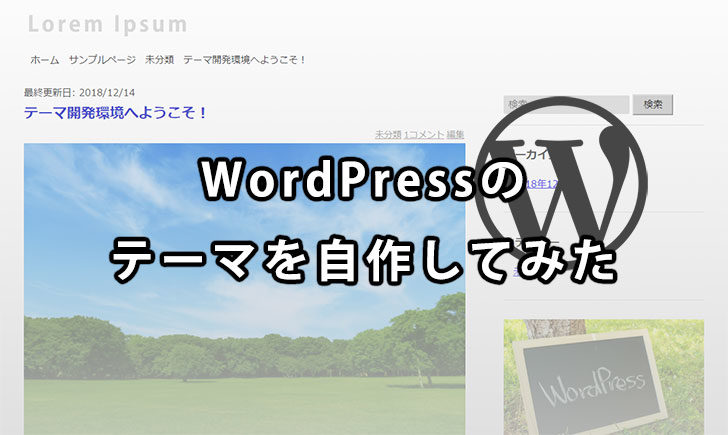 WordPressのテーマを自作してみた