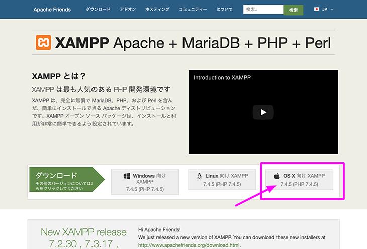 MAC用XAMPPのダウンロード