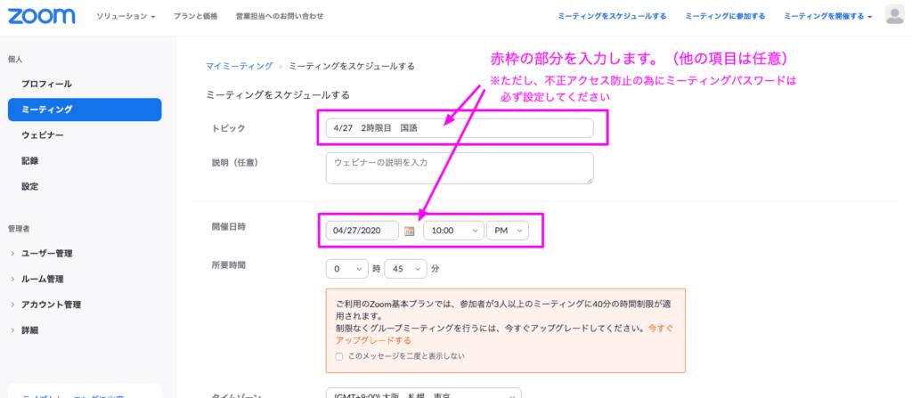 オンライン授業の登録画面