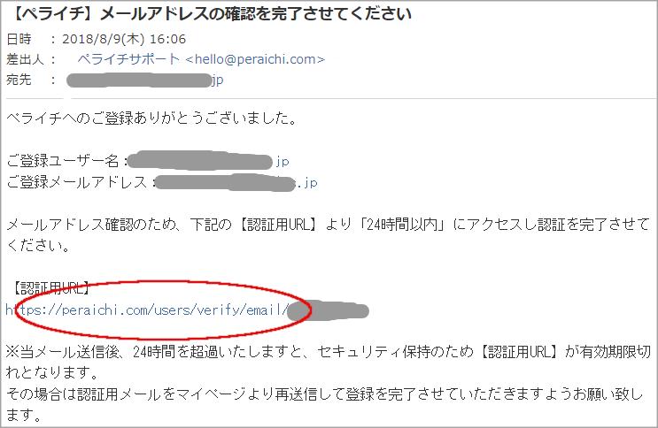 メール本文の「認証URL」をクリックします。