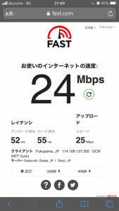 LINEモバイル回線速度21時台(2021年計測)