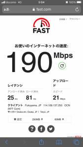 LINEモバイル回線速度5時台(2021年計測)