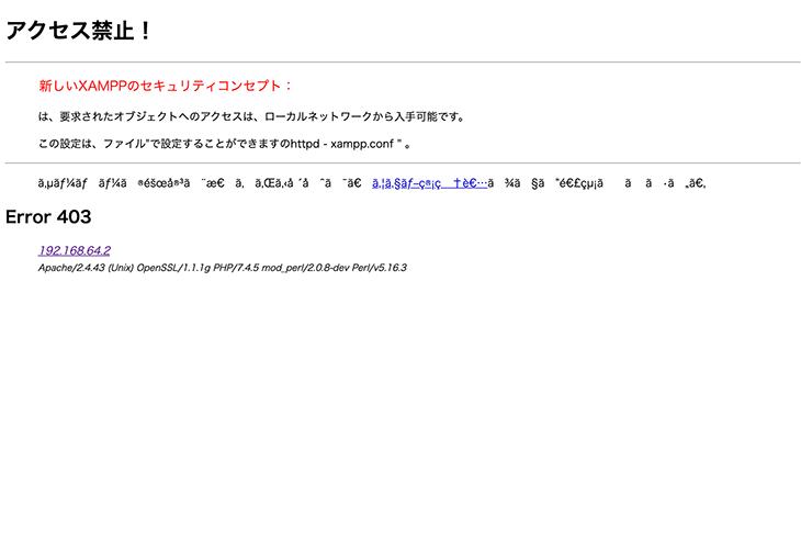 phpmyadminのエラー画面