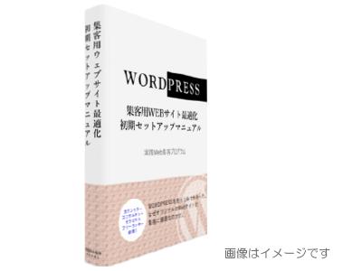 WORDPRESS集客用WEBサイト最適化初期セットアップマニュアル