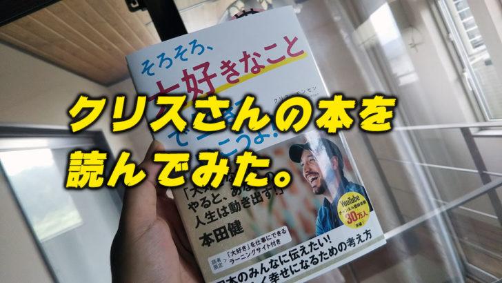 クリスさんの本「そろそろ、大好きなことで生きていこうよ!」を読んでみた