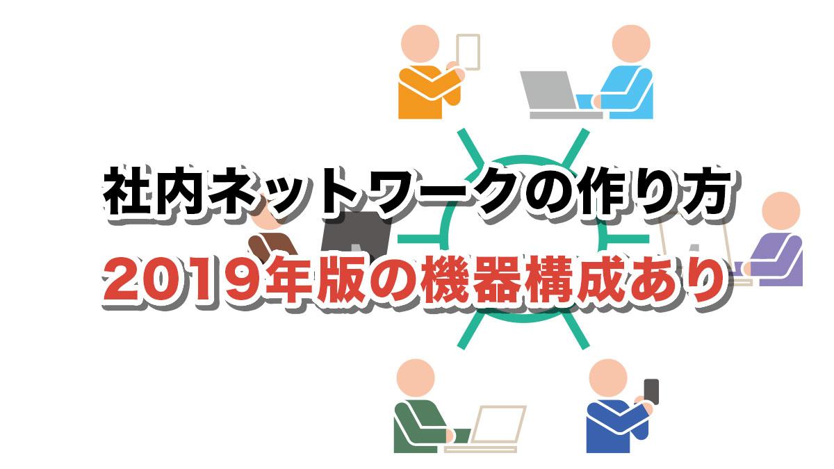 社内ネットワークの作り方と機器構成(中小企業向け)