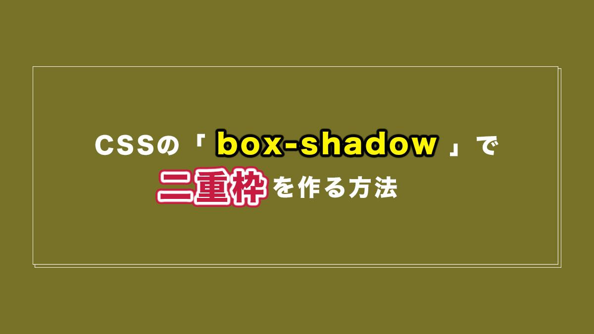 CSSのbox-shadowで二重枠を作る方法