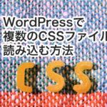 WordPressでCSSファイルが複数ある時の読み込み方法を比較