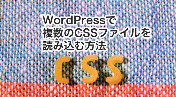 WordPressで複数のCSSファイルを読み込む方法を比較