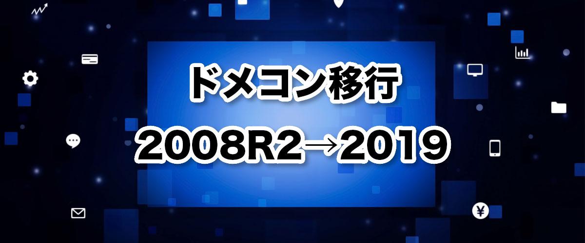2008R2から2019にドメインコントローラを移行する方法