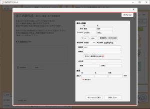 差出人情報を入力するフォーム画面