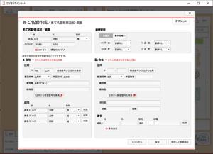 宛名情報登録画面