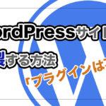 WordPressサイトを複製する方法「プラグインは不要」