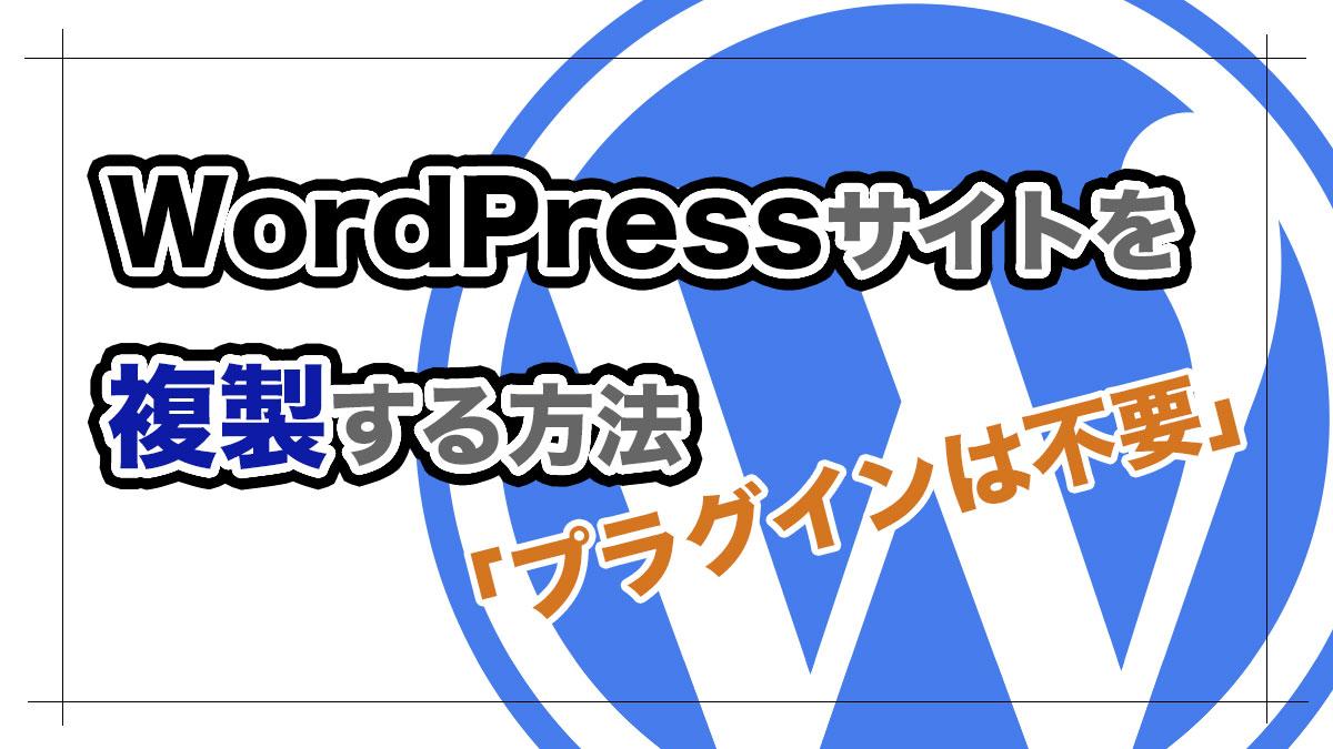WordPressサイトの複製方法