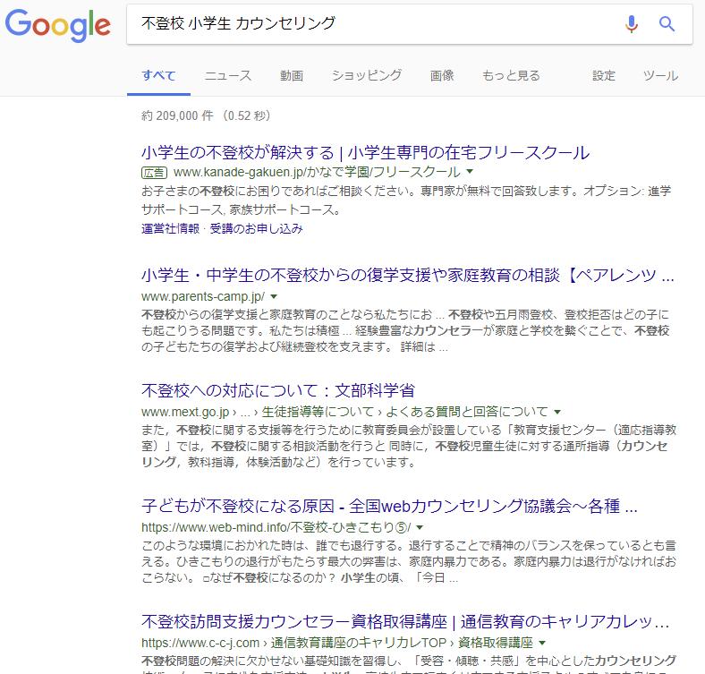 不登校 小学生 カウンセリング Google 検索