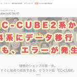 EC-CUBE2からEC-CUBE4(EC-CUBE.CO)へのデータ移行でエラーが発生した