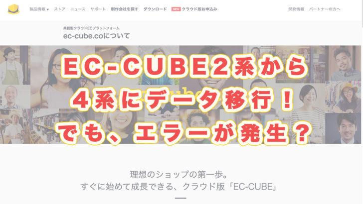 EC-CUBEの2系から4系にデータ移行時にエラーが発生した。
