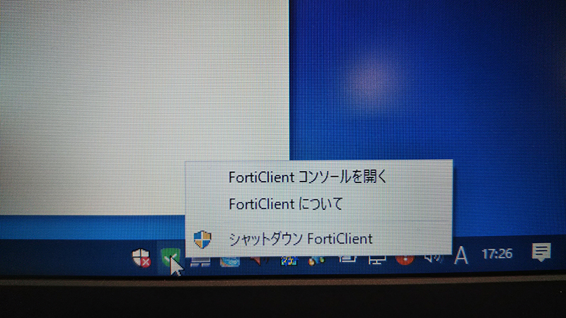 FortiClientをシャットダウンする