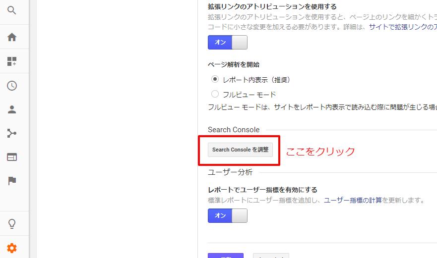 Googleアナリティクス-SearchConsoleを調整