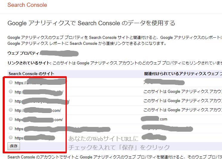 Googleアナリティクス-GSCサイト選択