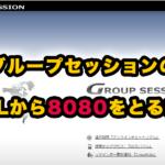 グループセッションのURLから8080を取る方法【簡単に取れるよ】