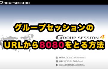 グループセッションのURLから8080をとる方法