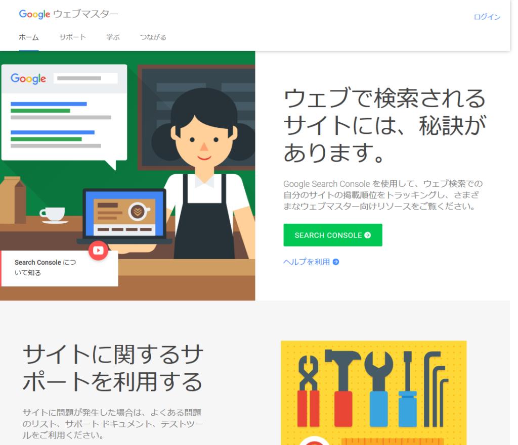 GoogleSearchConsole