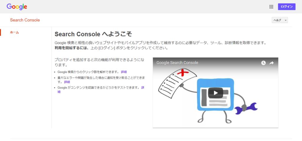 GoogleSearchConsoleログイン