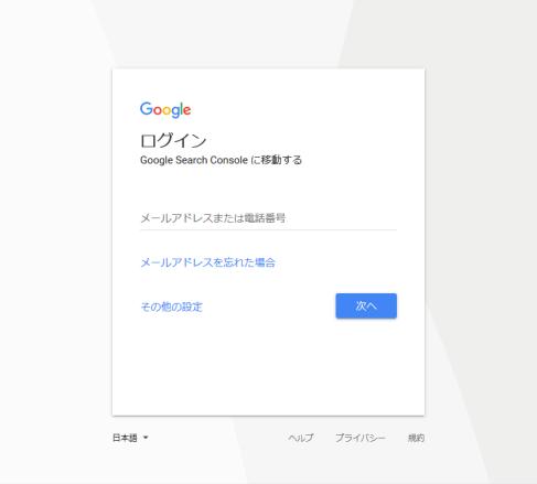 GoogleSearchConsoleログインフォーム