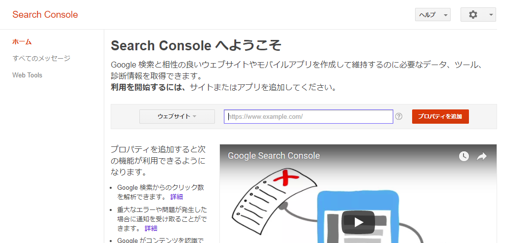 GoogleSearchConsoleサイト登録
